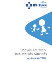 Διαβάστε & Εκτυπώστε τον Οδηγό Ασθενών Παιδιατρικής Κλινικής