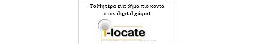 Προγράμμα i-locate