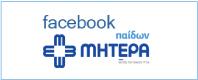 Είμαστε στο facebook