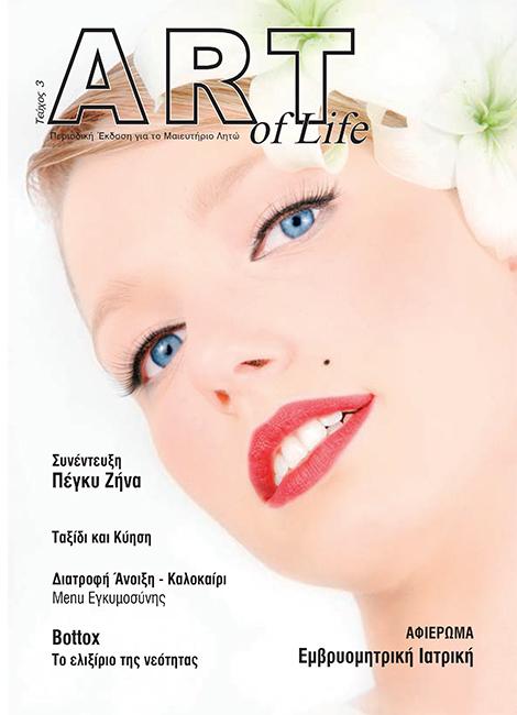 Τεύχος 3