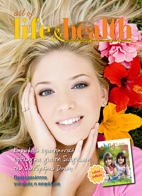 Τεύχος 17