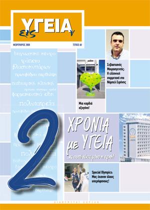 Τεύχος 60