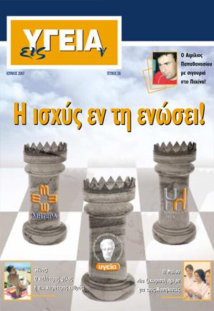 Τεύχος 58