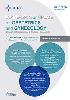 Conference on Update on Obstetrics and Gynecology Louros Auditorium