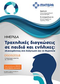 Ημερίδα: Τραχηλικές διογκώσεις σε παιδιά και ενήλικες Ιδιαιτερότητες στη διάγνωση και τη θεραπεία