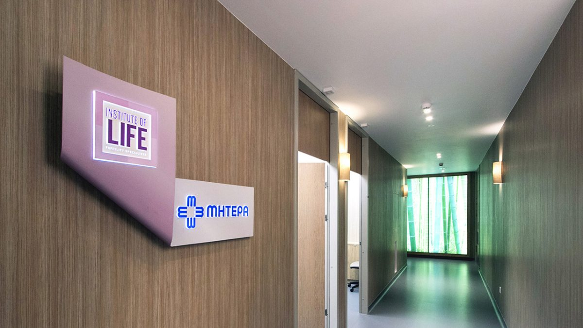 Assisted Reproduction Unit IVF MITERA