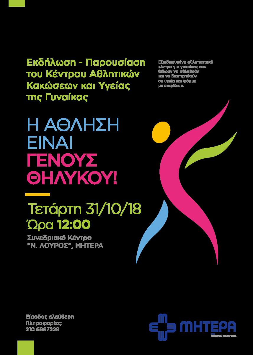 Εκδήλωση – Παρουσίαση του Κέντρου Αθλητικών Κακώσεων και Υγείας της Γυναίκας