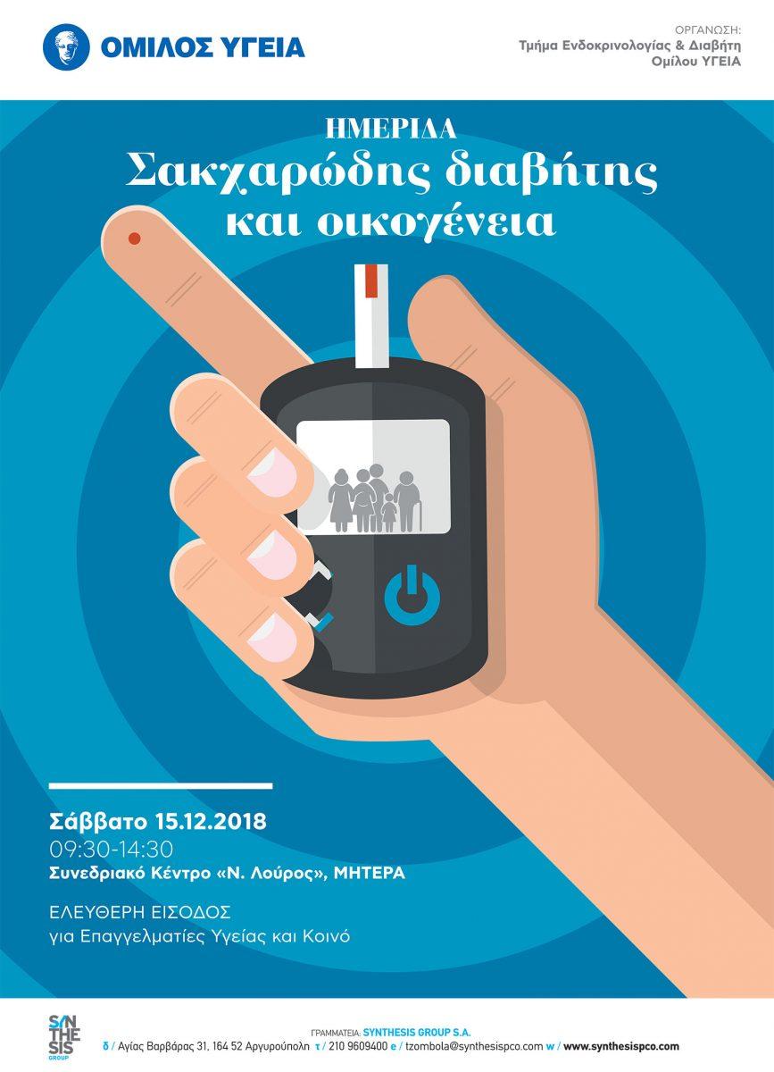 Ημερίδα: Σακχαρώδης διαβήτης και οικογένεια