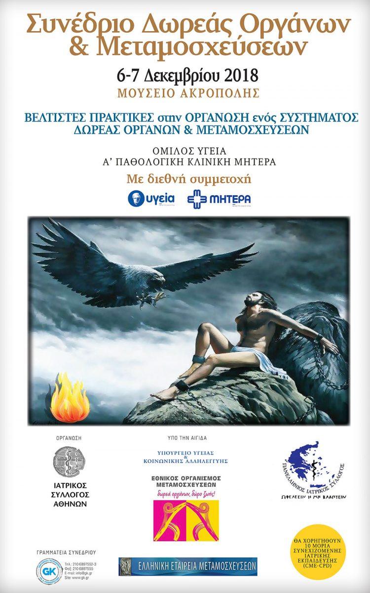 Συνέδριο Δωρεάς Οργάνων και Mεταμοσχεύσεων