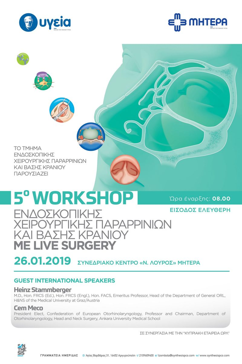 5ο workshop Ενδοσκοπικής Χειρουργικής Παραρρινίων και Βάσης Κρανίου