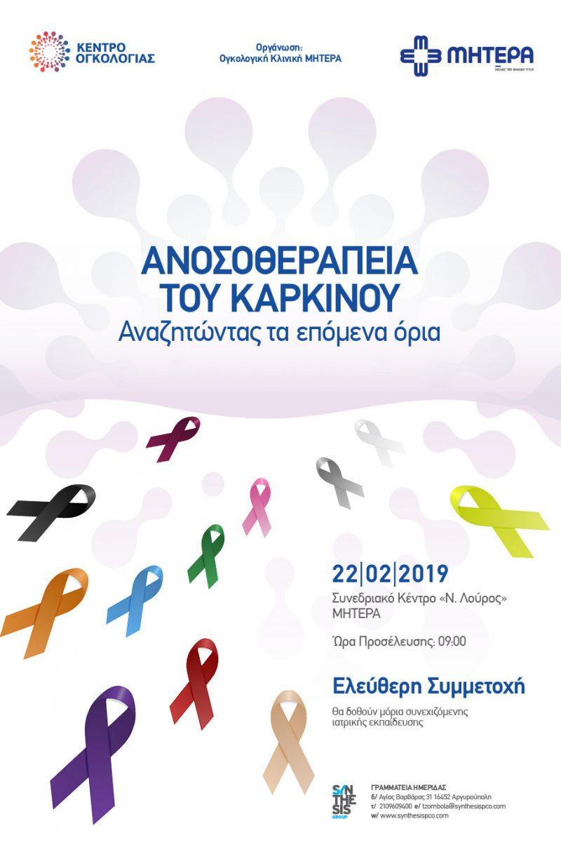 Ημερίδα: Ανοσοθεραπεία του Καρκίνου