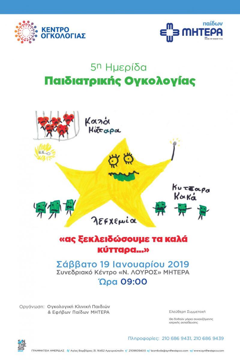 5η Επιστημονική Hμερίδα Παιδιατρικής Ογκολογίας