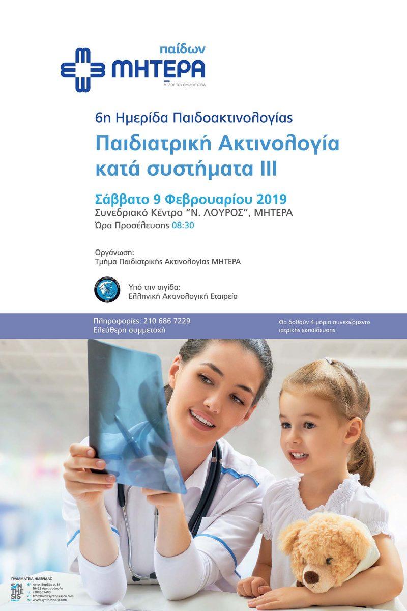 """6η Ημερίδα Παιδοακτινολογίας: """"Παιδοακτινολογία κατά συστήματα ΙΙI"""""""