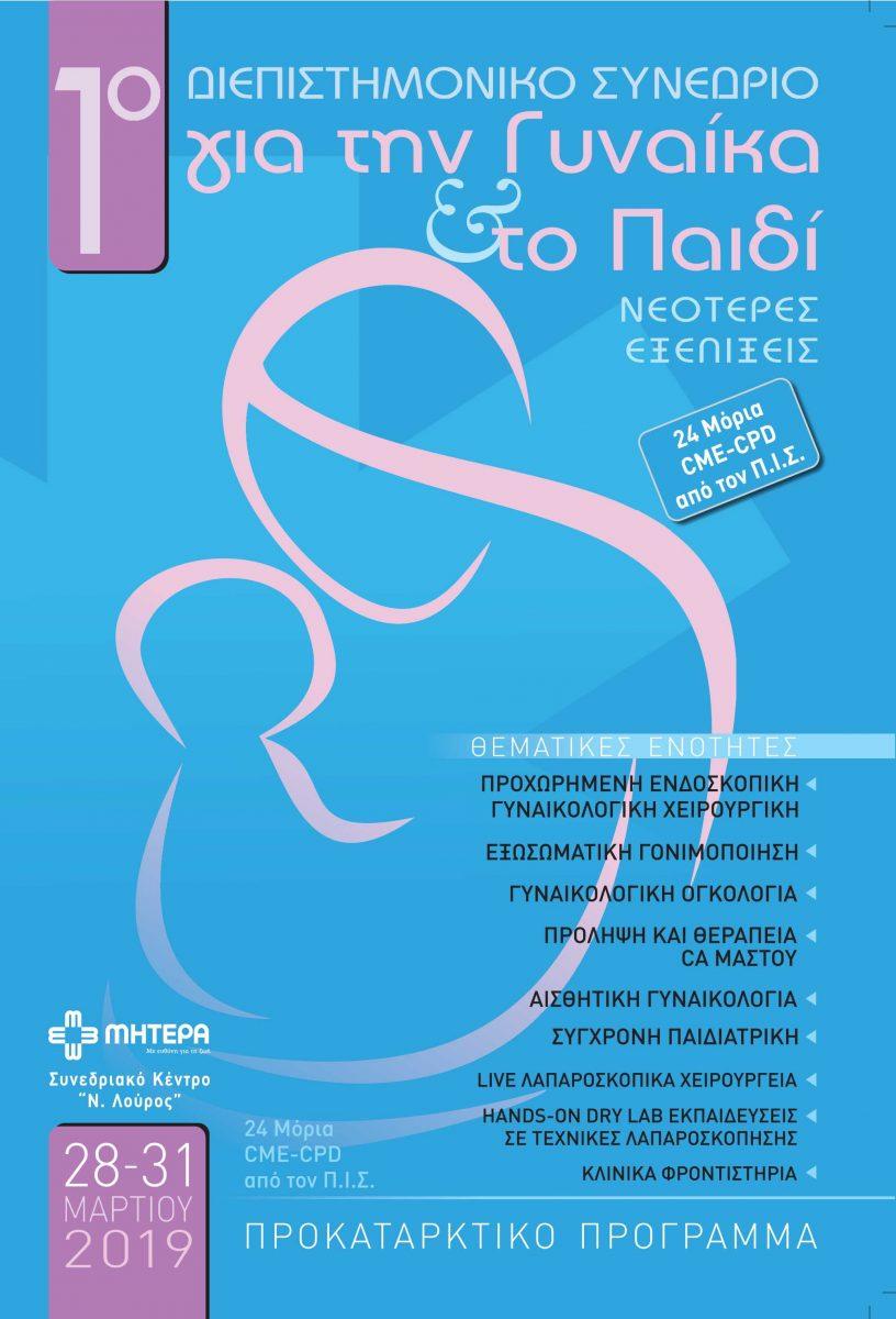 1o Διεπιστημονικό Συνέδριο για την Γυναίκα και το Παιδί
