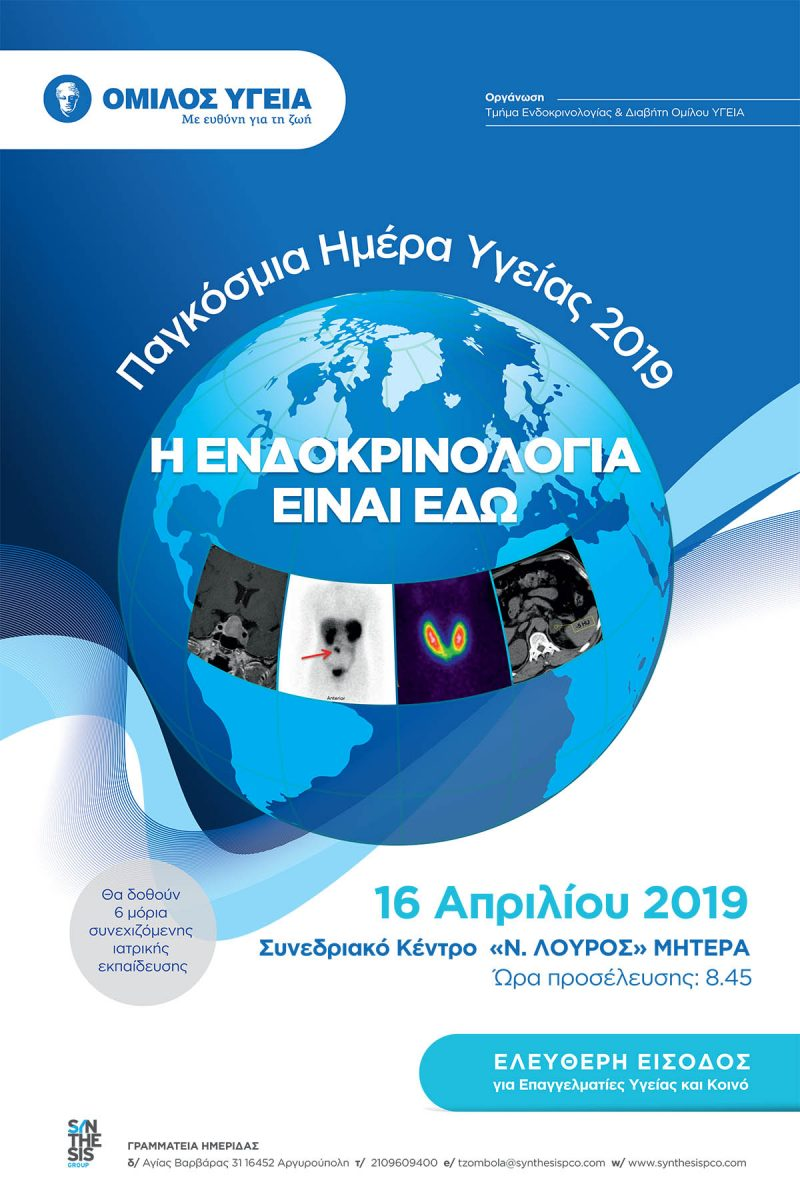 Παγκόσμια Ημέρα Υγείας 2019 – Η Ενδοκρινολογία είναι εδώ