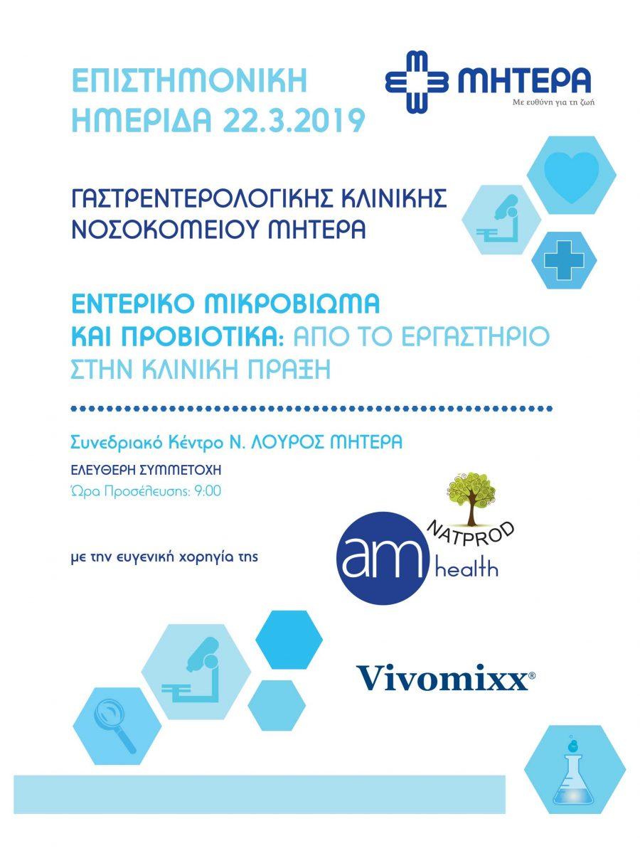 Hμερίδα: Εντερικό Μικροβίωμα και προβιοτικά: Από το εργαστήριο στην κλινική πράξη