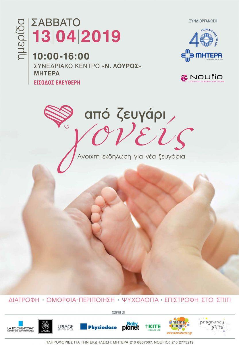 Εκδήλωση: «Από ζευγάρι… γονείς»