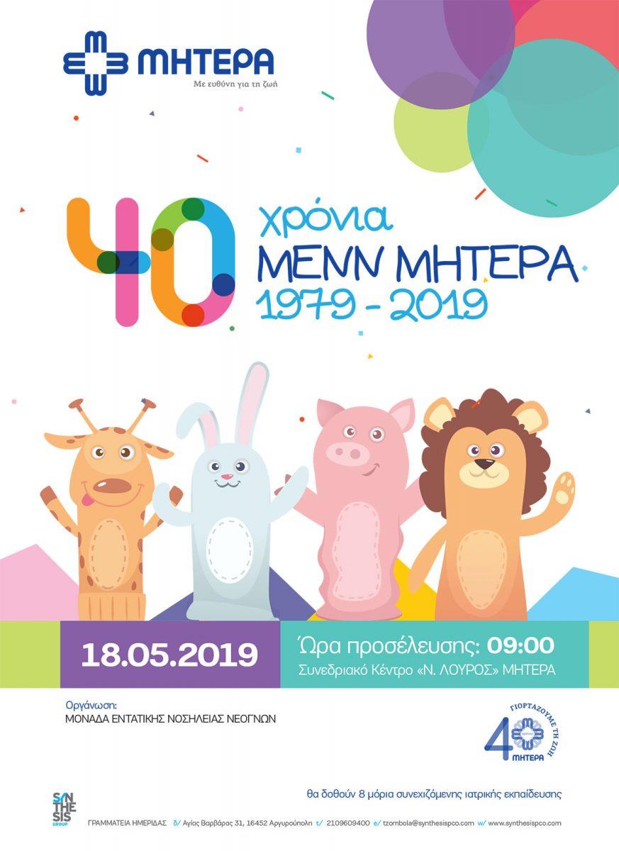 40 Χρόνια ΜΕΝΝ ΜΗΤΕΡΑ 1979-2019