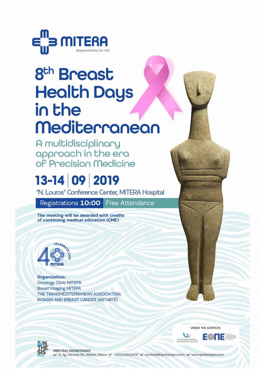 8th Breast Health Days in the Mediterranean. A multidisciplinary approach in the era of Precision Medicine