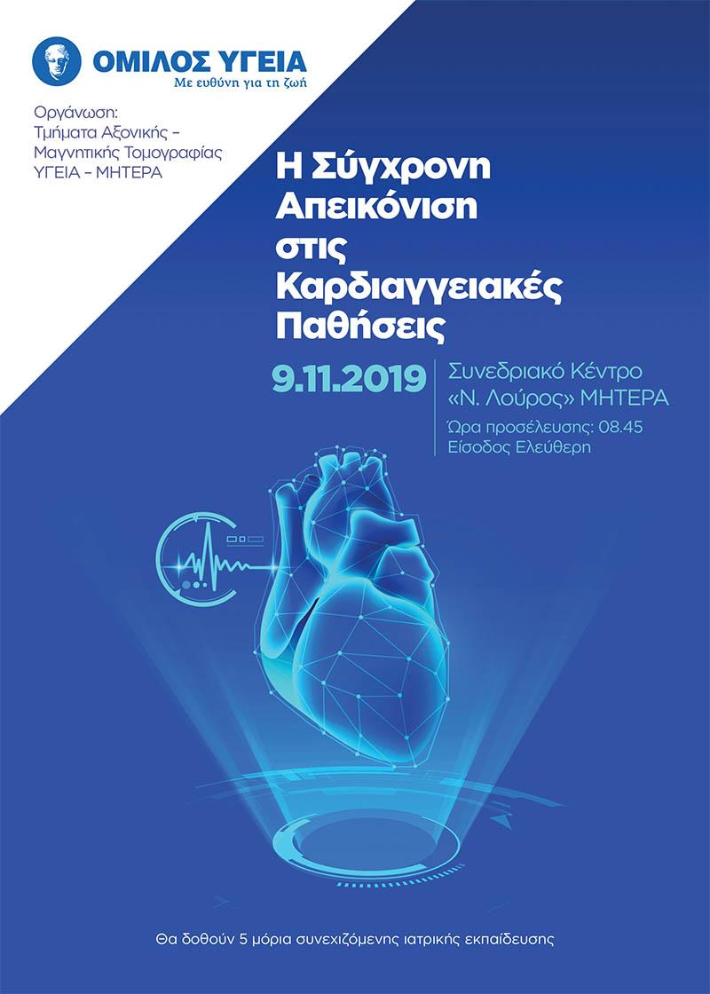 Ημερίδα: Η Σύγχρονη Απεικόνιση στις Καρδιαγγειακές Παθήσεις