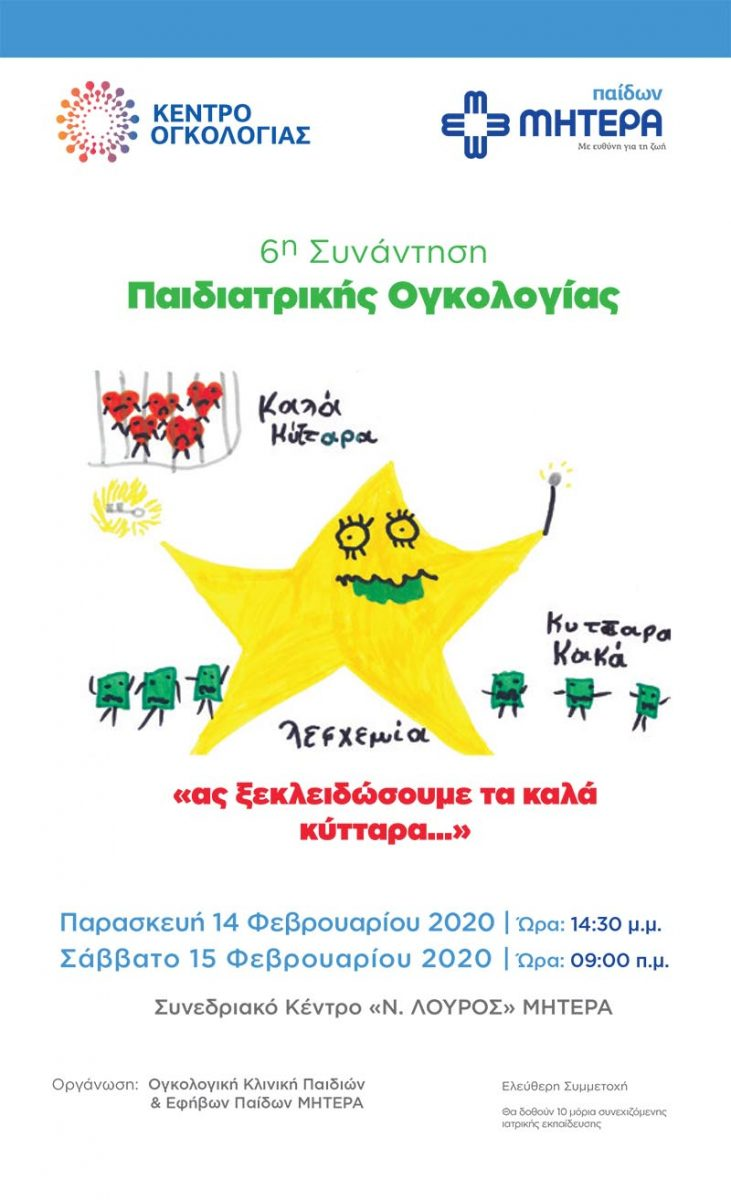 6η Συνάντηση Παιδιατρικής Ογκολογίας