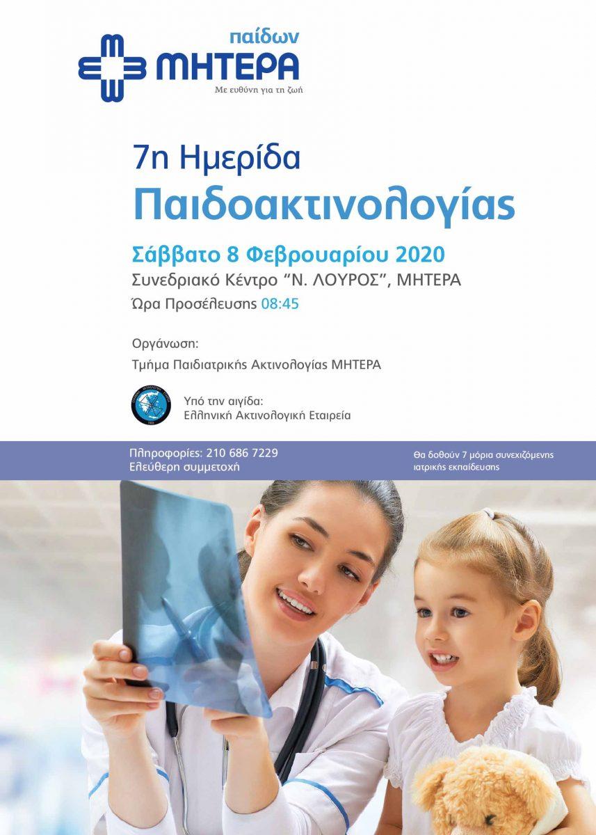 7η Ημερίδα Παιδοακτινολογίας