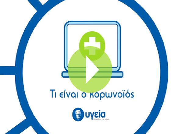 Βίντεο – Ενημέρωση για το νέο κορωνοϊό: τρόποι μετάδοσης, ποια είναι τα συμπτώματα και τα μέτρα προστασίας.