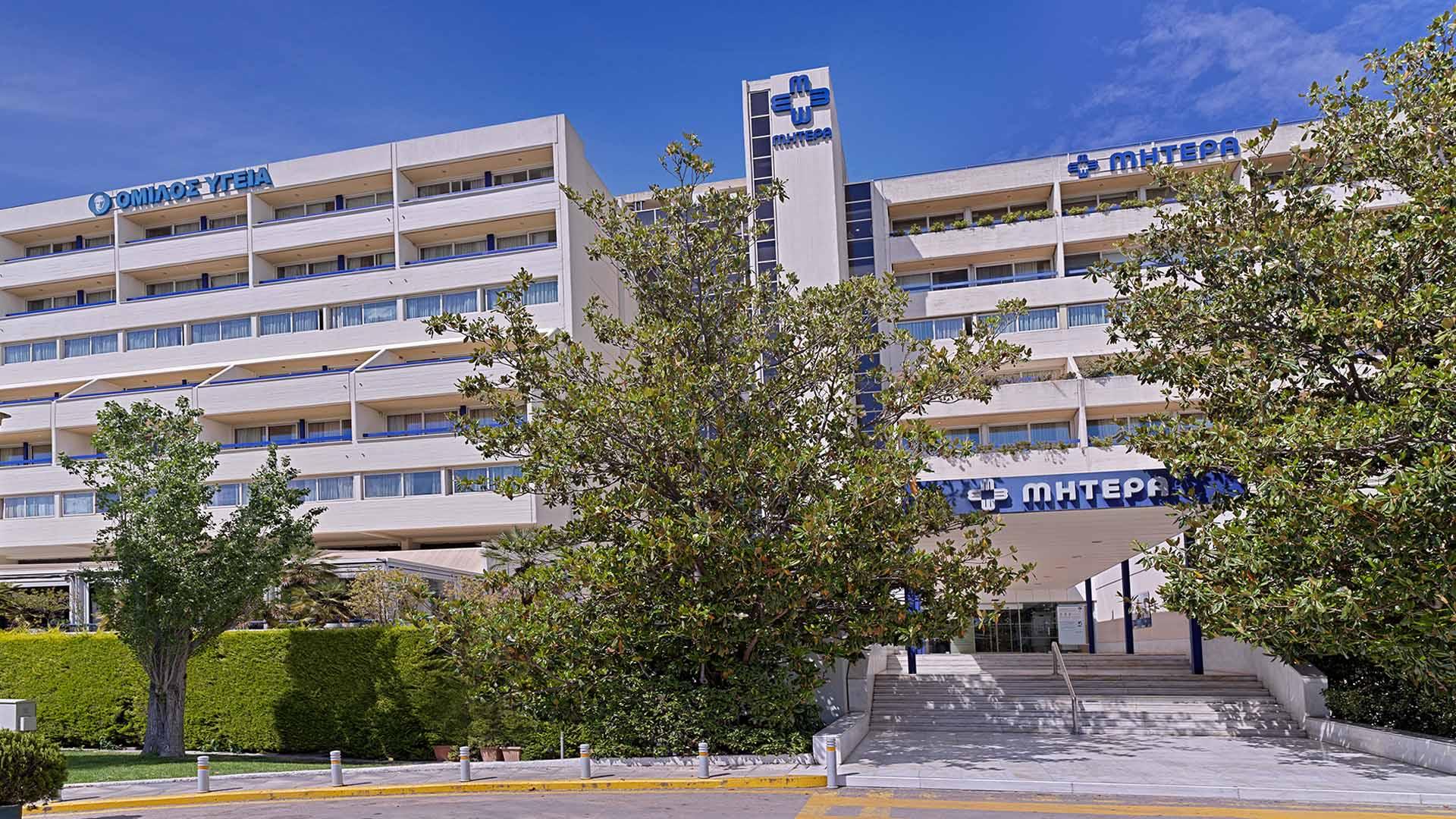 Ένα ολοκληρωμένο Νοσοκομείο
