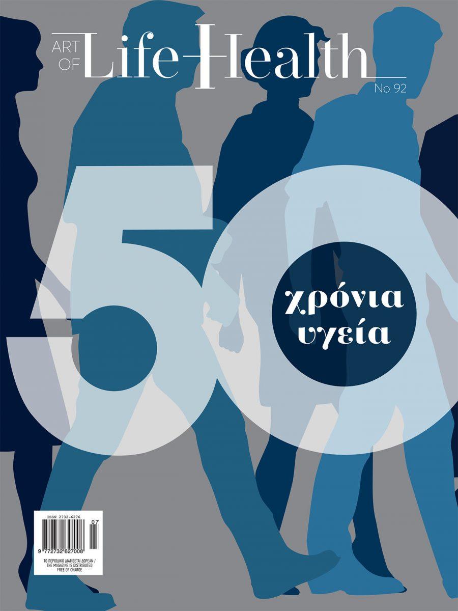 Τεύχος 92