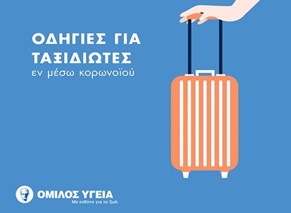 Οδηγίες για ταξιδιώτες εν μέσω κορωνοϊού