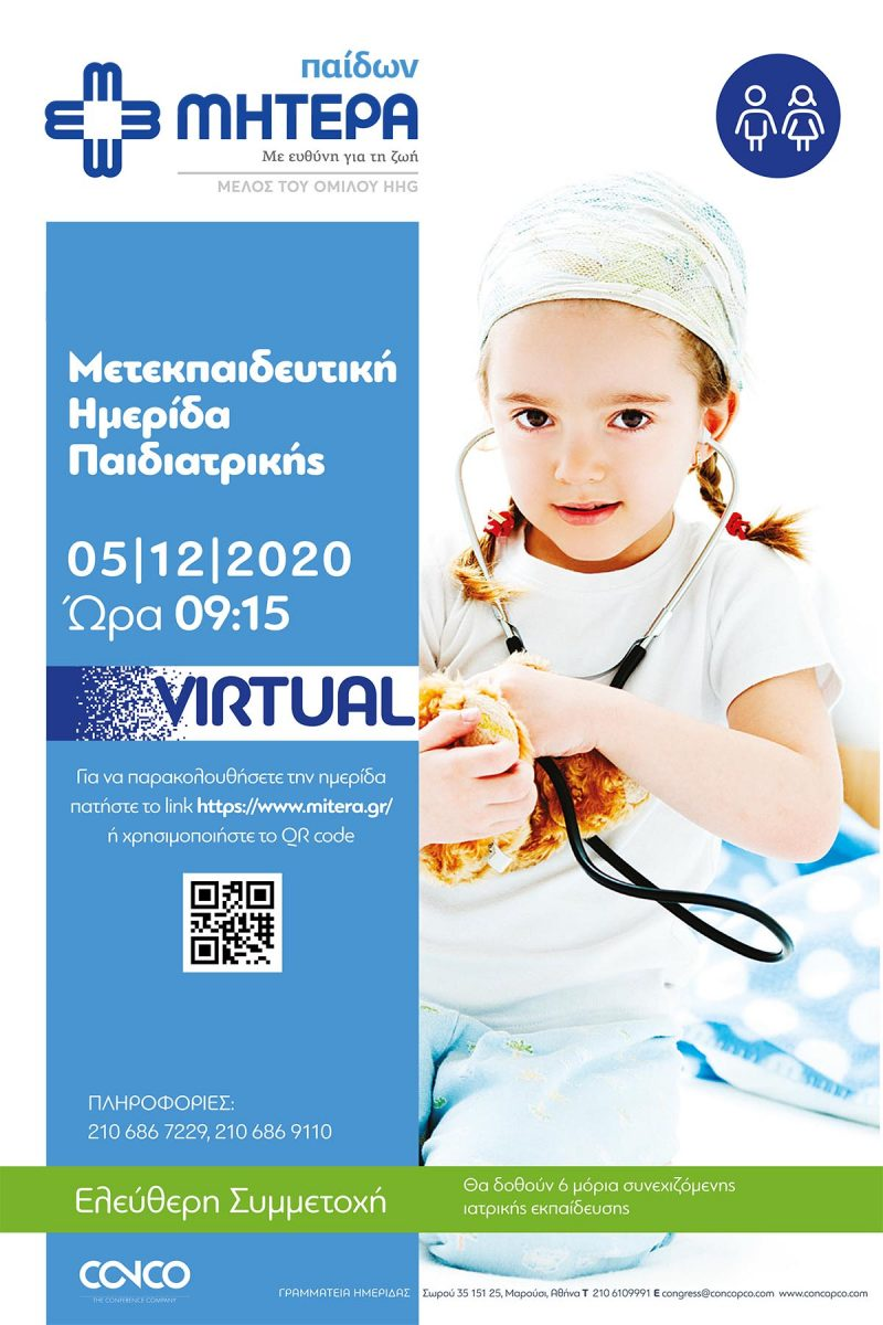 Διαδικτυακή Μετεκπαιδευτική Ημερίδα Παιδιατρικής