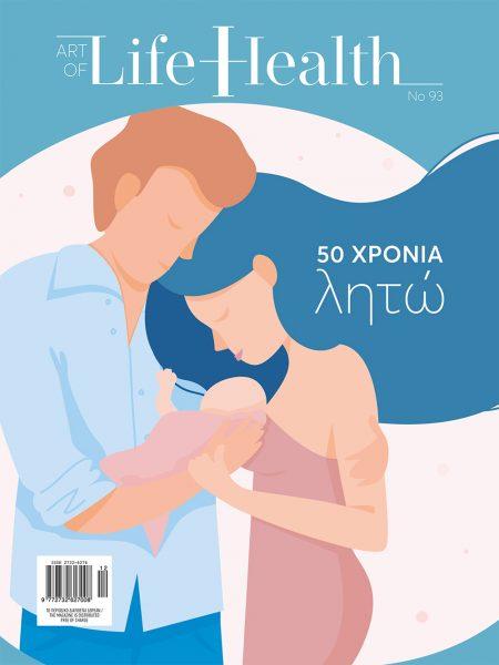 Τεύχος 93