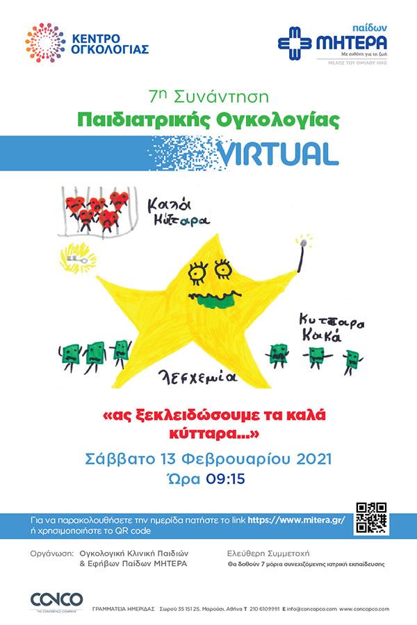 7η Διαδικτυακή Συνάντηση Παιδιατρικής Ογκολογίας